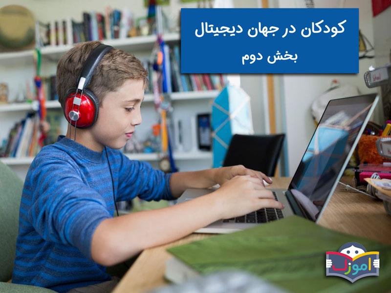 کودکان در جهان دیجیتال، بخش دوم