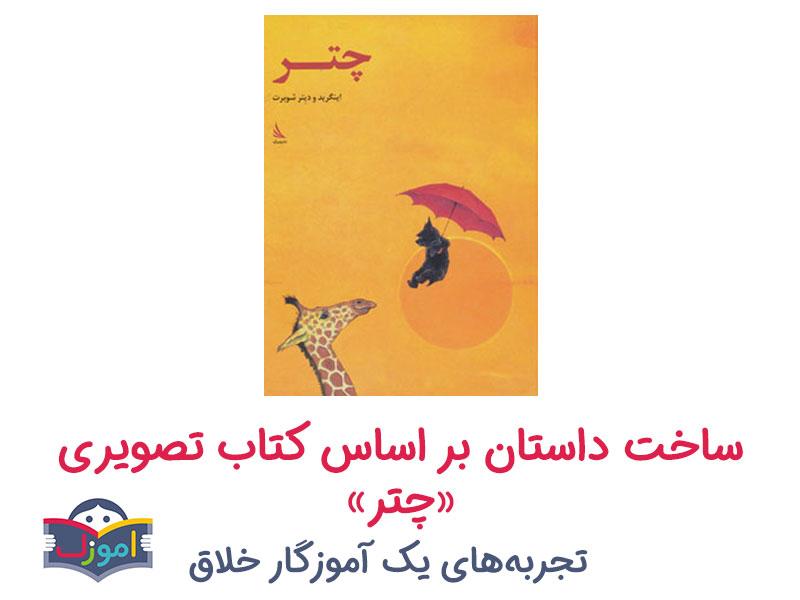 ساخت داستان بر اساس کتاب تصویری چتر