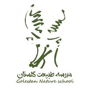 مدرسه طبيعت گلستان (بوم کلبه ترکمن)
