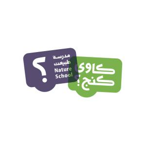 مدرسه طبیعت کاوی کنج (مشهد)