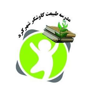 مدرسه طبیعت کاوشگر (شهرکرد)