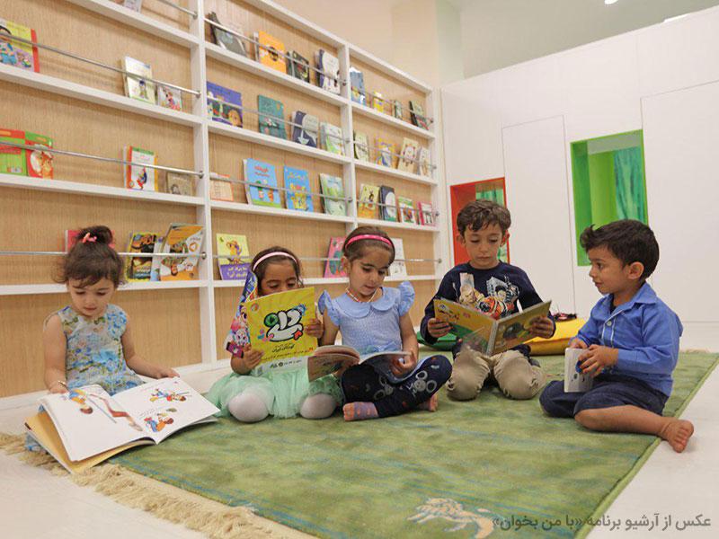 کتابخانه های کودک محور با من بخوان