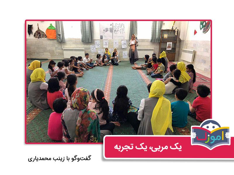 آموزش خلاق از راه ادبیات کودکان، گفتوگو با زینب محمدیاری