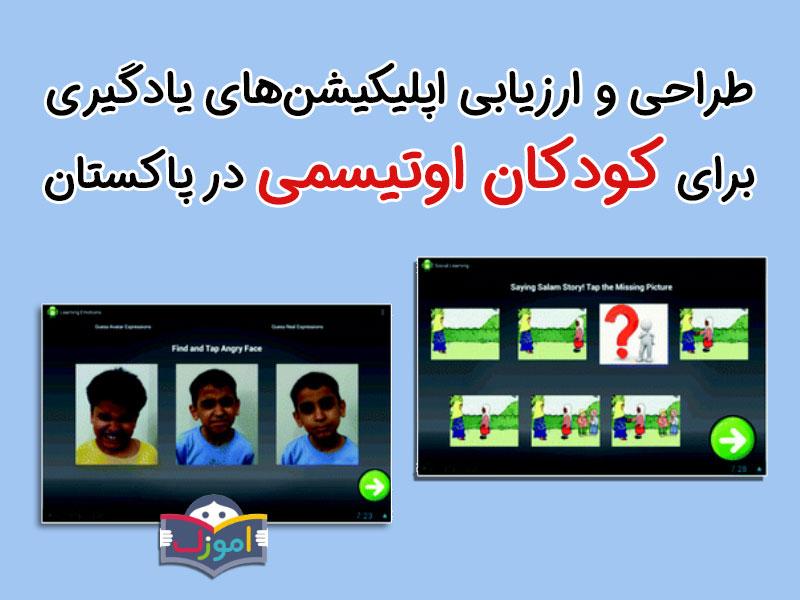 طراحی و ارزیابی اپلیکیشنهای یادگیری برای کودکان اوتیسمی در پاکستان