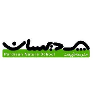 مدرسه طبیعت پردیسان (تهران)