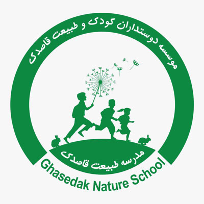 مدرسه طبیعت قاصدک (تهران)