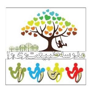 مدرسه طبیعت ری را (مشهد)