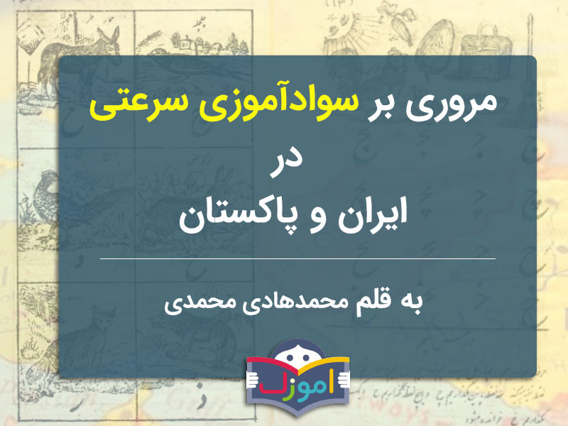 مروری بر سوادآموزی سرعتی در ایران و پاکستان