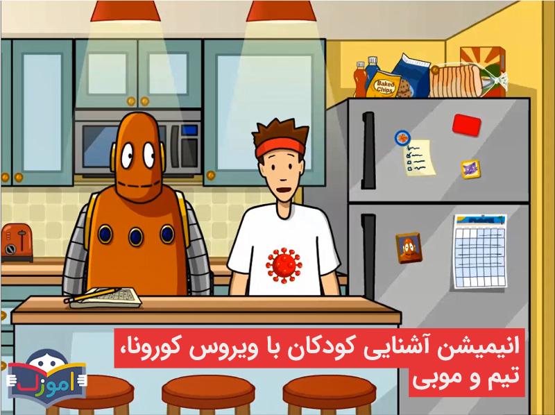 انیمیشن آشنایی کودکان با ویروس کورونا، تیم و موبی