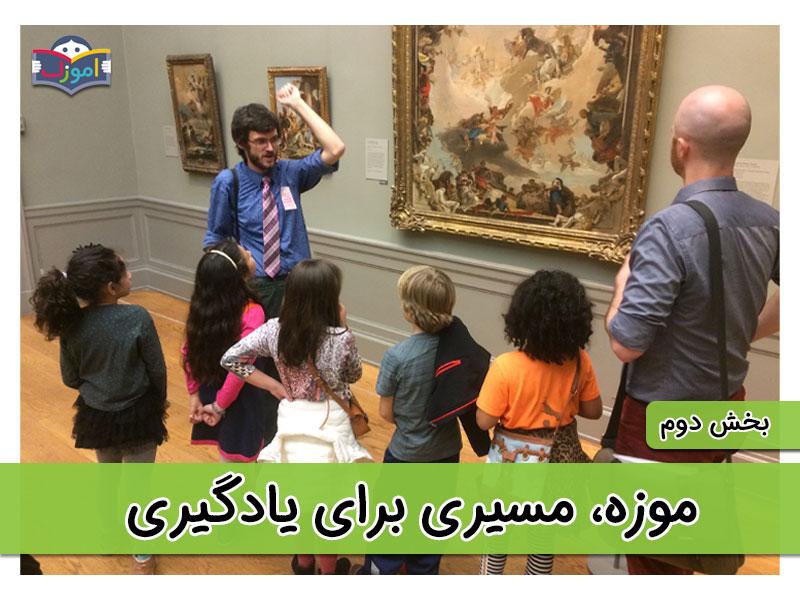 موزه، مسیری برای یادگیری - بخش دوم