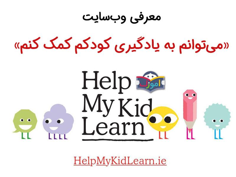 معرفی وب سایت میتوانم به یادگیری کودکم کمک کنم