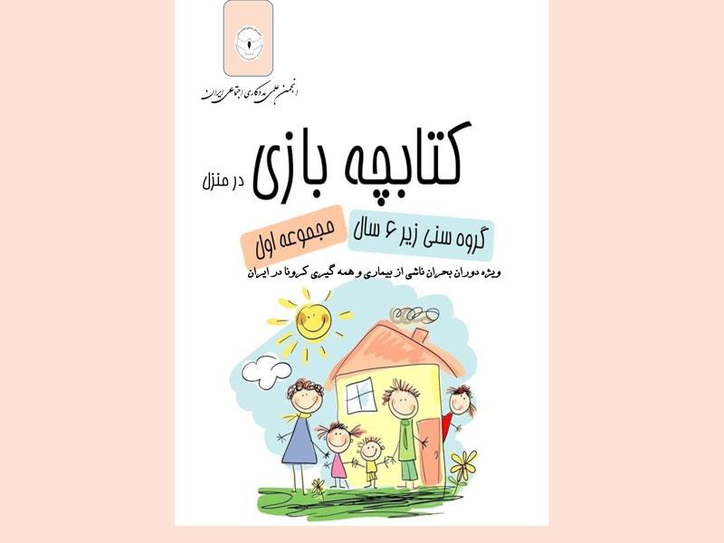 کتابچه بازی در منزل - گروه سنی زیر ۶ سال