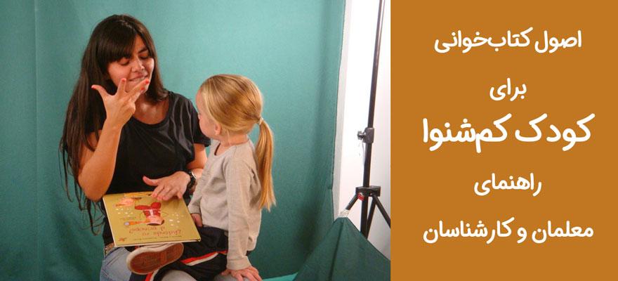 اصول کتابخوانی برای کودک کمشنوا: راهنمای معلمان و کارشناسان
