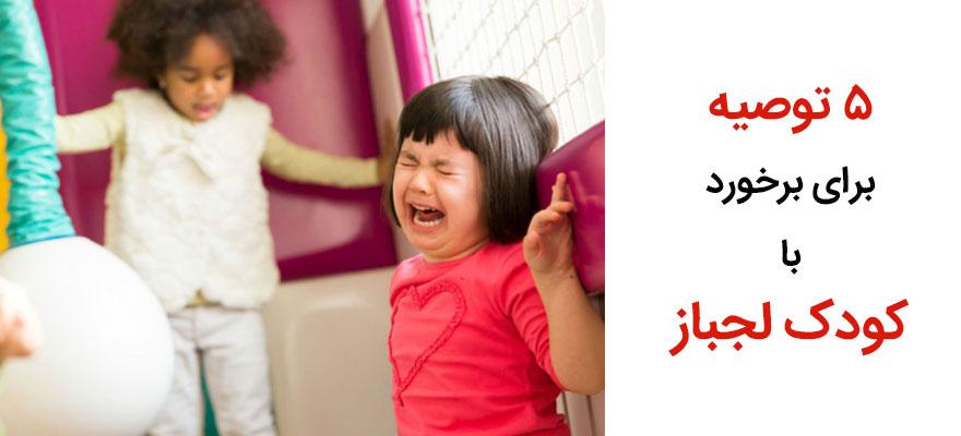 توصیه برای برخورد با کودک لجباز
