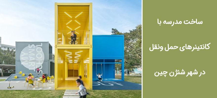 نگاهی نو به طراحی و ساخت مدرسه: ساخت مدرسه با کانتینرهای حمل ونقل در شهر شنژن چین