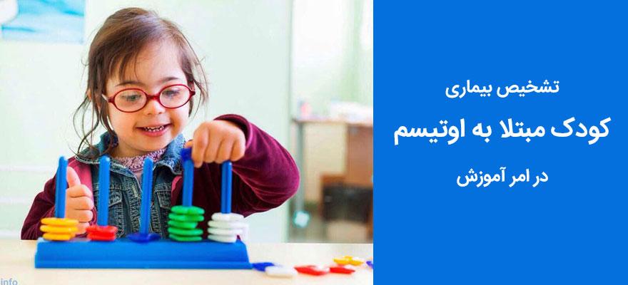 تشخیص بیماری کودک مبتلا به اوتیسم در امر آموزش