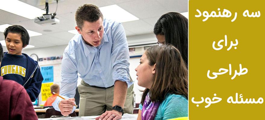 صورت مسئله ریاضی و پرورش مهارتهای اندیشهورزی دانشآموزان: سه رهنمود برای طراحی مسئله خوب