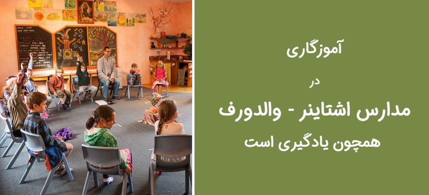 آموزگاری در مدارس اشتاینر - والدورف همچون یادگیری است